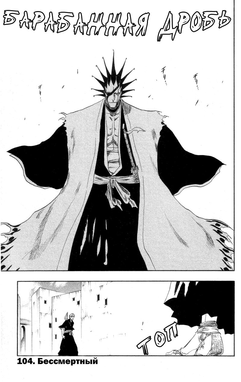 Манга Bleach / Блич Манга Bleach Глава # 104 - Бессмертный, страница 1