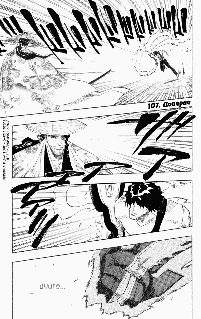 Манга Bleach / Блич Манга Bleach Глава # 107 - Доверие, страница 1