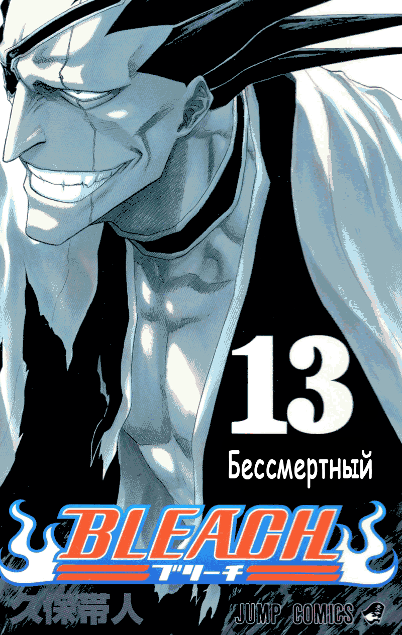 Манга Bleach / Блич Манга Bleach Глава # 108 - Время для страха, страница 1