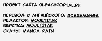 Манга Bleach / Блич Манга Bleach Глава # 110 - Темная сторона мира, страница 1