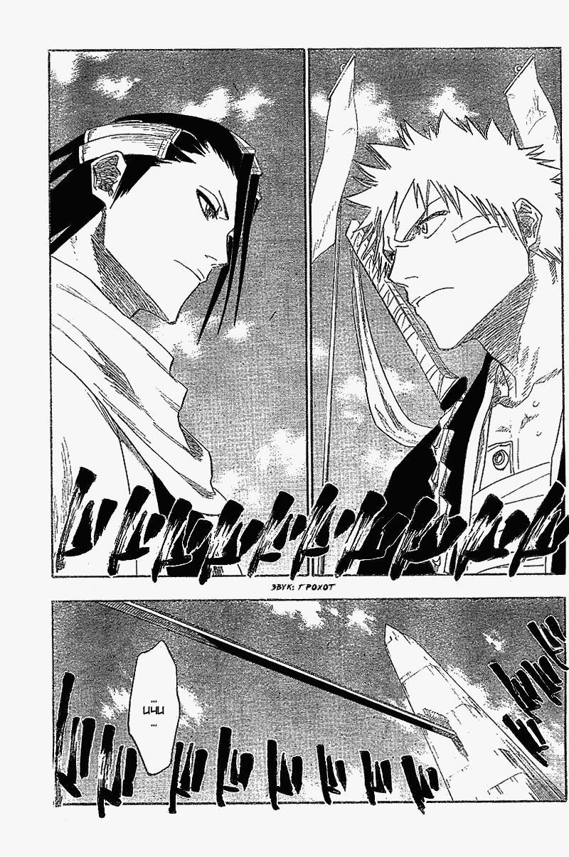 Манга Bleach / Блич Манга Bleach Глава # 117 - Тени Прошлого - 2, страница 1