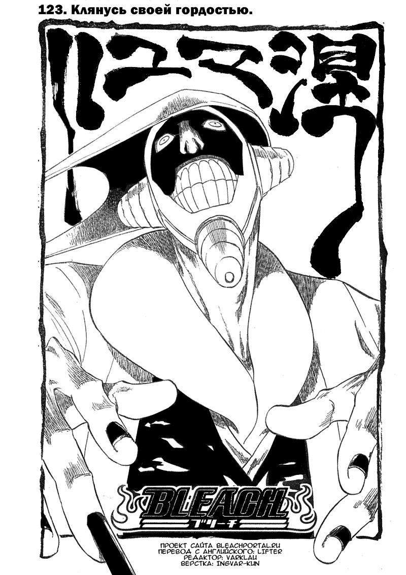Манга Bleach / Блич Манга Bleach Глава # 123 - Клянусь своей гордостью, страница 3