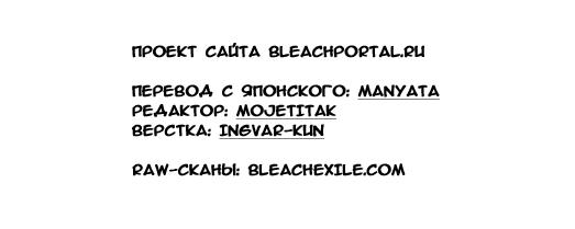 Манга Bleach / Блич Манга Bleach Глава # 124 - Слезы маленьких людей, страница 1