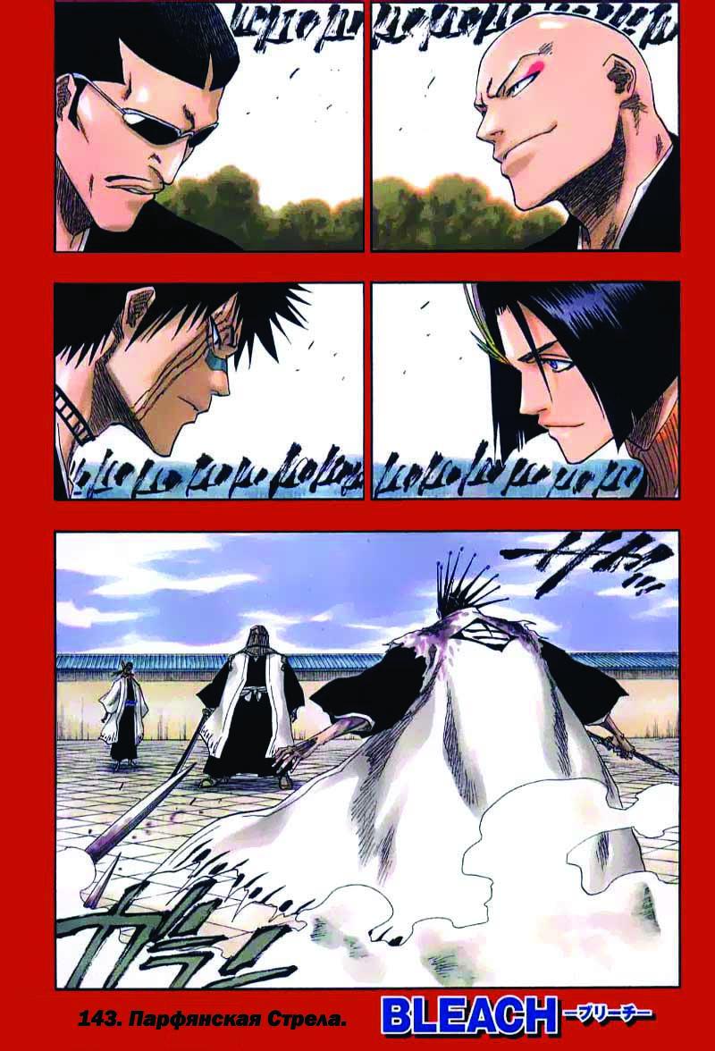 Манга Bleach / Блич Манга Bleach Глава # 143 - Парфянская стрела, страница 1