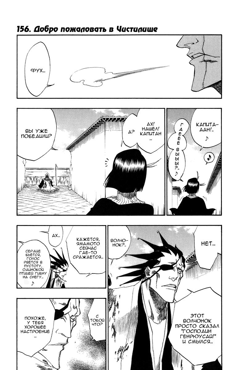 Манга Bleach / Блич Манга Bleach Глава # 156 - Добро пожаловать в Чистилище, страница 1