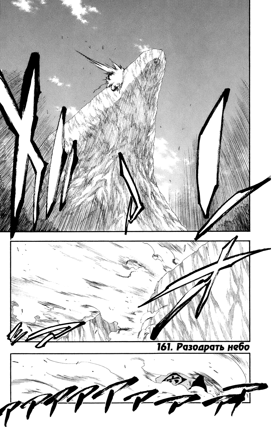 Манга Bleach / Блич Манга Bleach Глава # 161 - Разодрать небо, страница 1