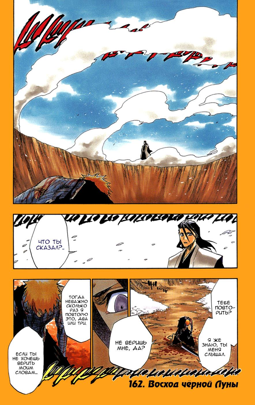 Манга Bleach / Блич Манга Bleach Глава # 162 - Восход черной Луны, страница 1