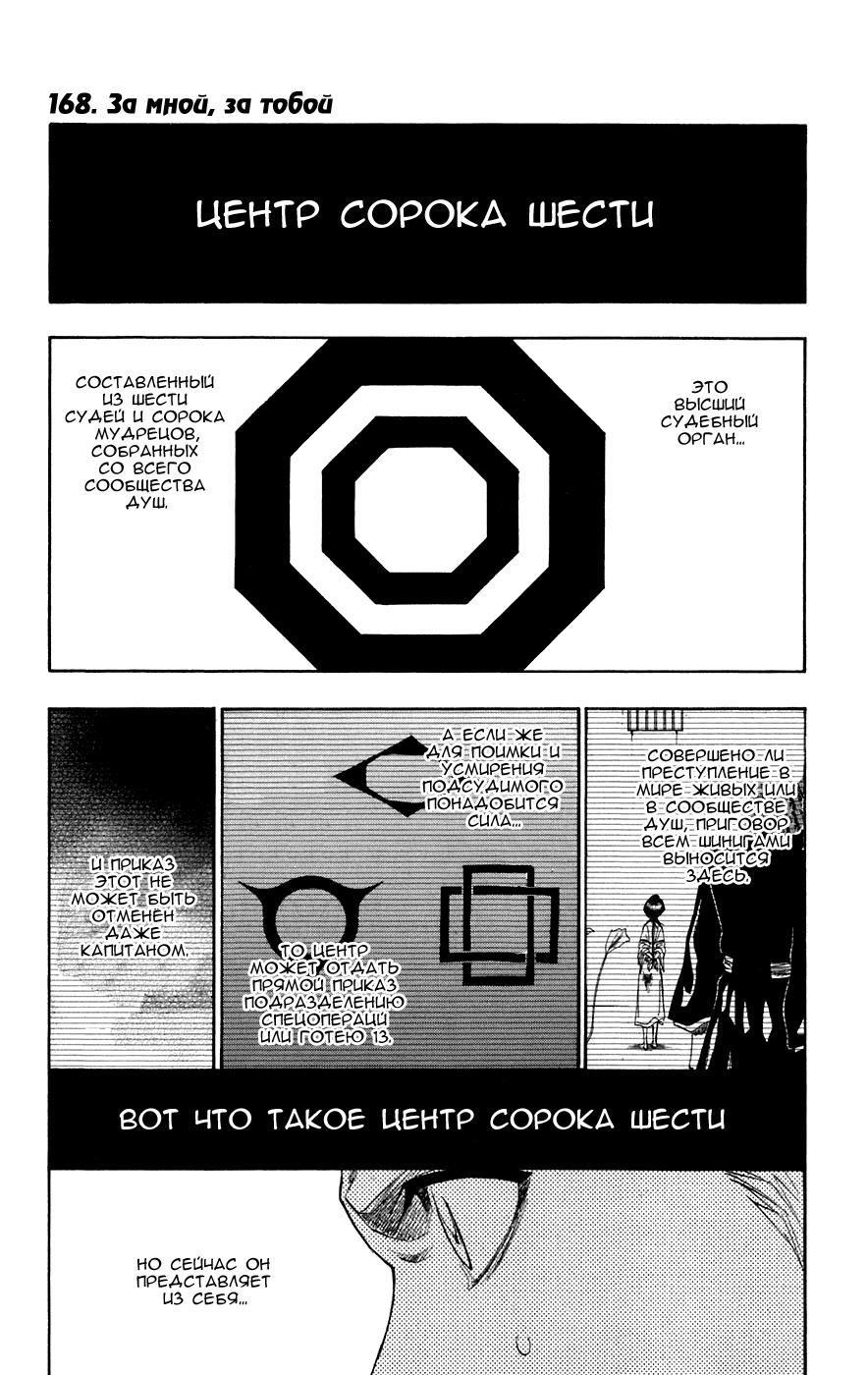 Манга Bleach / Блич Манга Bleach Глава # 168 - За мной, за тобой, страница 1