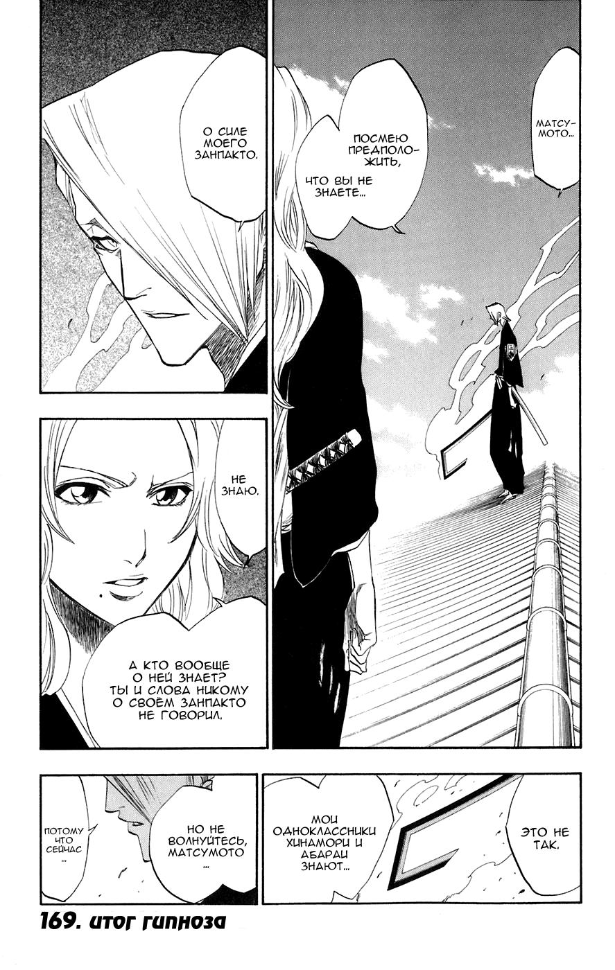 Манга Bleach / Блич Манга Bleach Глава # 169 - Итог гипноза, страница 1