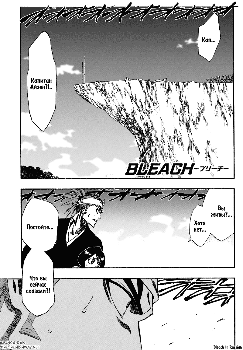Манга Bleach / Блич Манга Bleach Глава # 172 - Итог гипноза 4(Заключенные в раю), страница 1