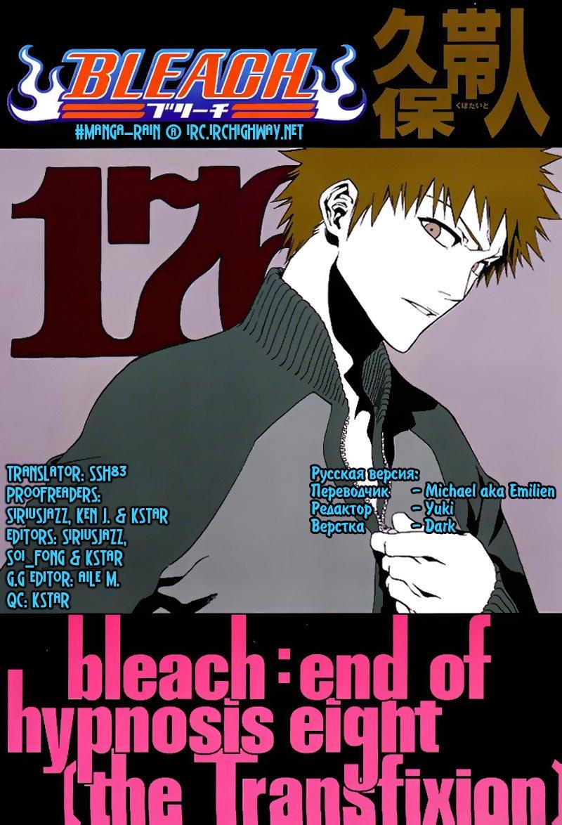 Манга Bleach / Блич Манга Bleach Глава # 176 - Итог гипноза 8(Трансфикция), страница 1