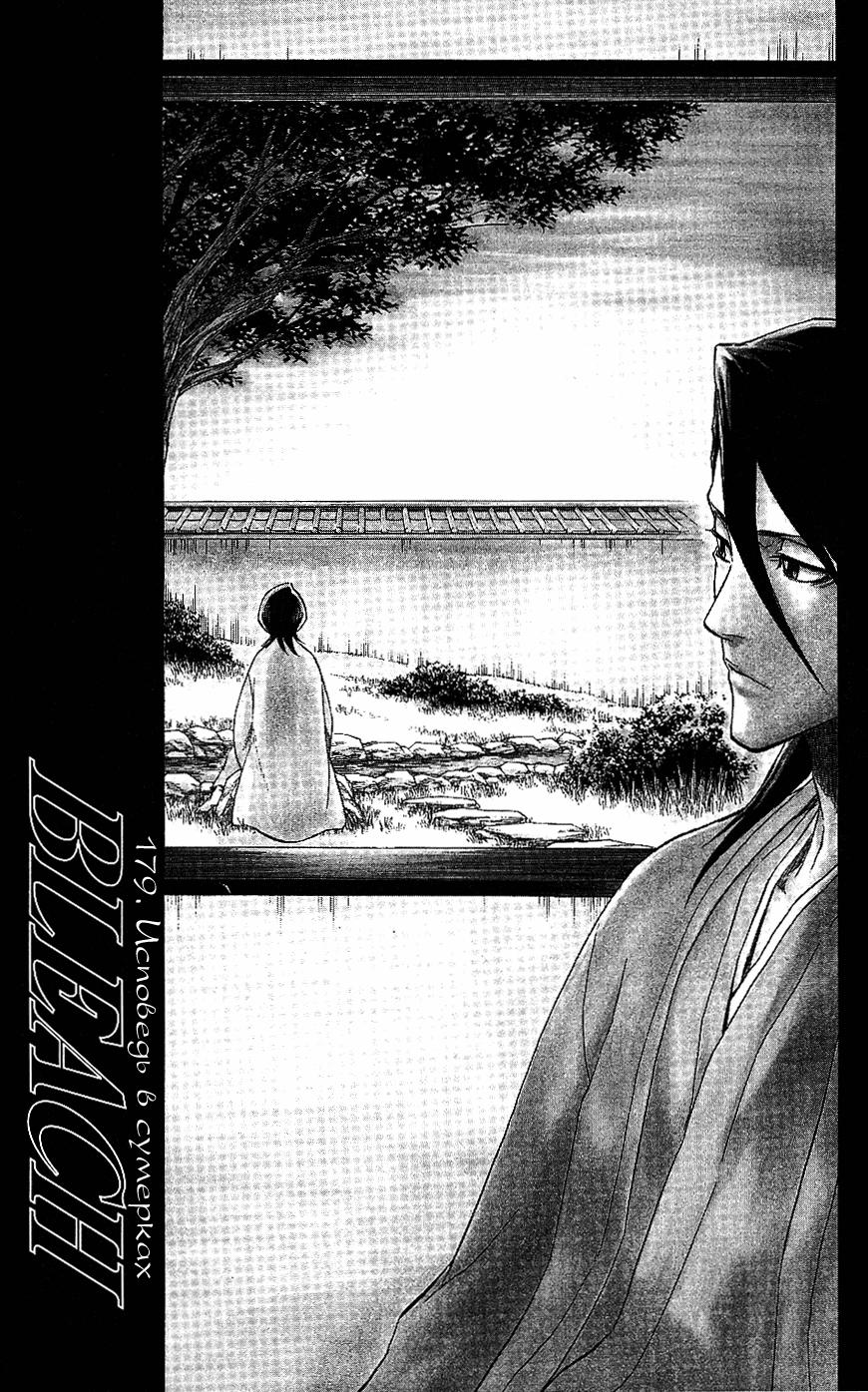 Манга Bleach / Блич Манга Bleach Глава # 179 - Исповедь в сумерках, страница 1