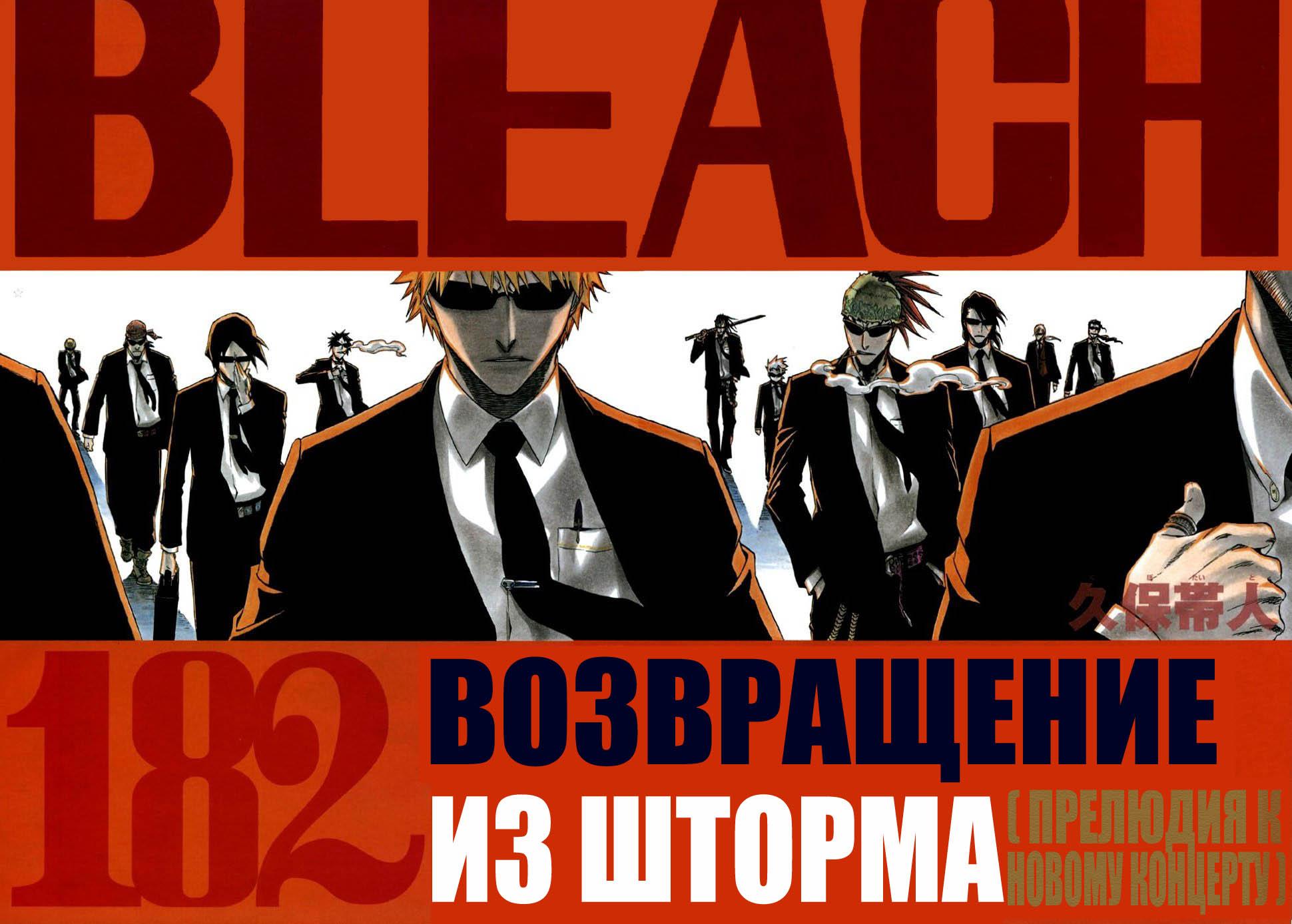 Манга Bleach / Блич Манга Bleach Глава # 182 - Возвращение из шторма, страница 1