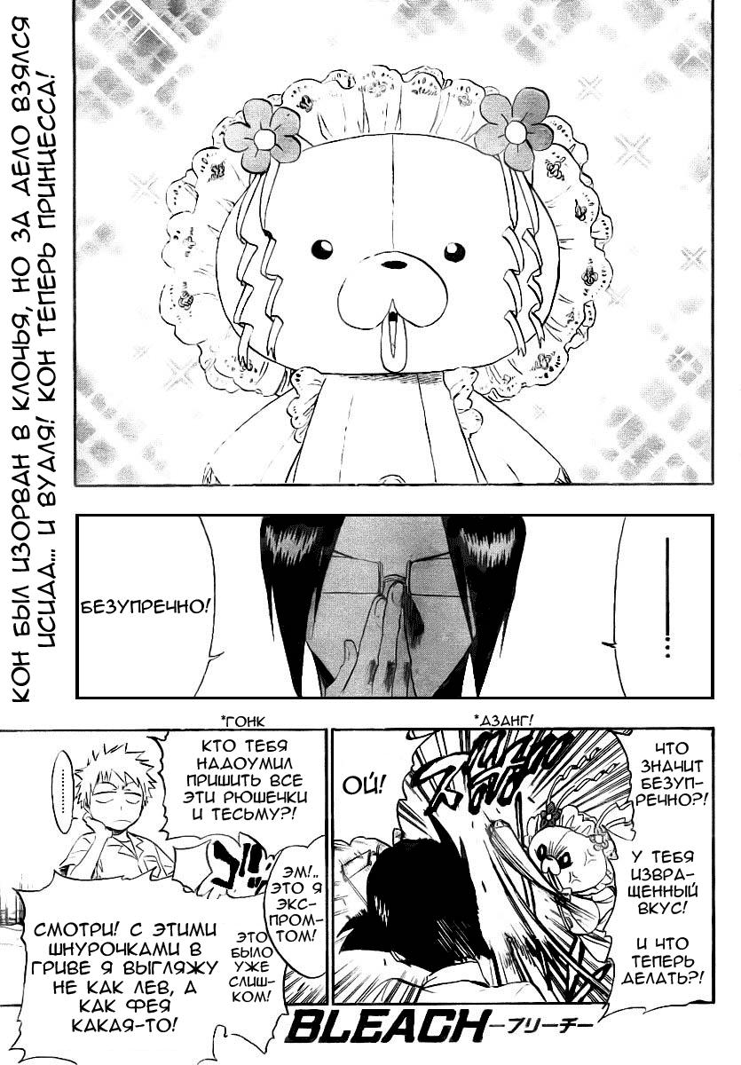 Манга Bleach / Блич Манга Bleach Глава # 184 - Тишина, страница 1