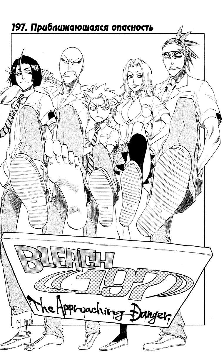 Манга Bleach / Блич Манга Bleach Глава # 197 - Приближающаяся опасность, страница 1