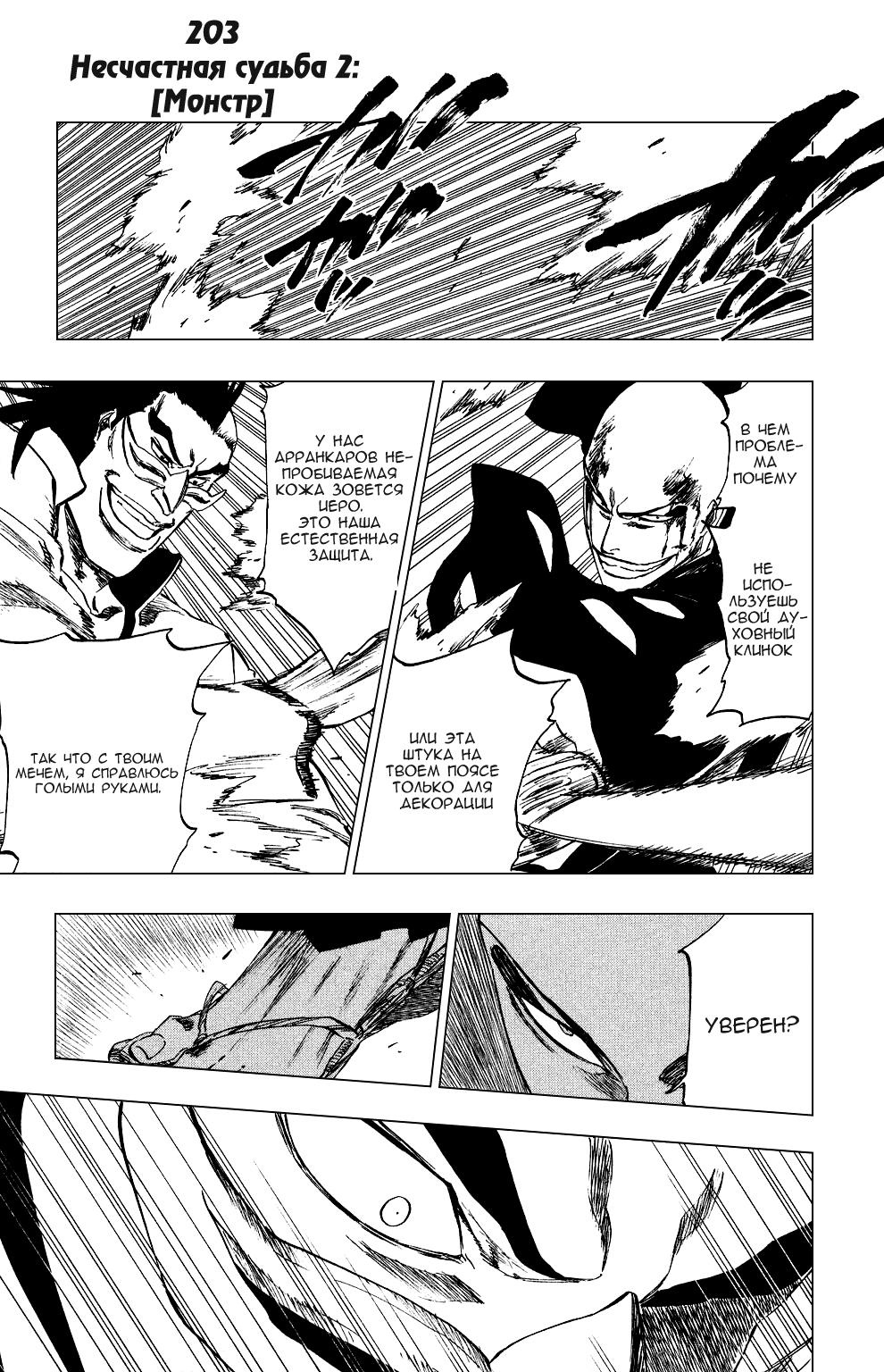 Манга Bleach / Блич Манга Bleach Глава # 203 - Недобрая судьба 2, страница 1