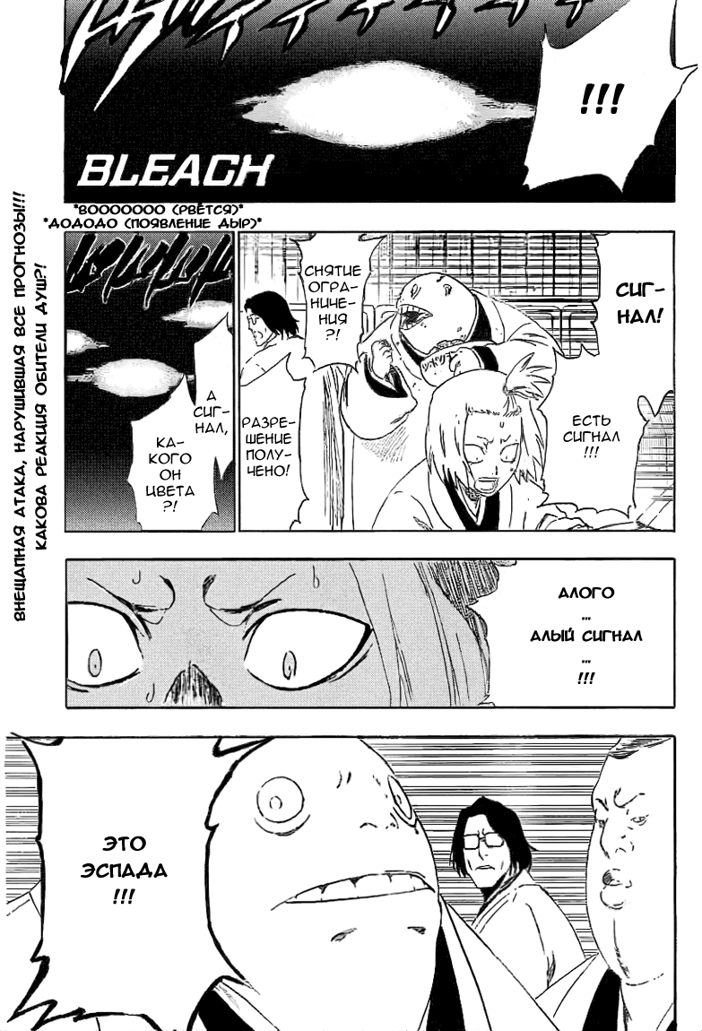 Манга Bleach / Блич Манга Bleach Глава # 231 - Чудовищное наступление, страница 1