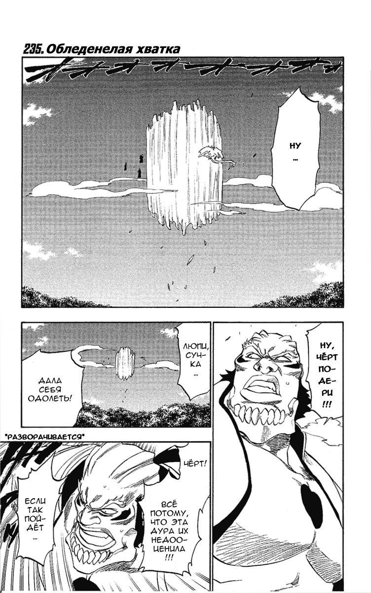 Манга Bleach / Блич Манга Bleach Глава # 235 - Обледенелая хватка, страница 1