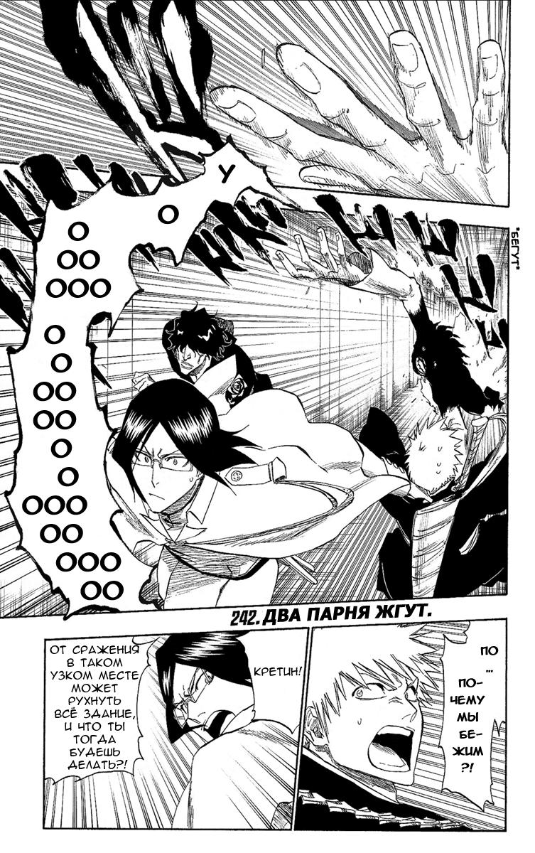 Манга Bleach / Блич Манга Bleach Глава # 242 - Два парня жгут, страница 1