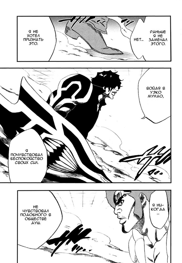 Манга Bleach / Блич Манга Bleach Глава # 260 - Правая рука Гиганта 2, страница 1