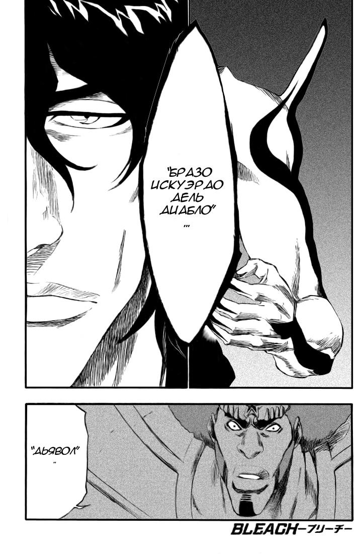Манга Bleach / Блич Манга Bleach Глава # 261 - Левая рука Дьявола, страница 1