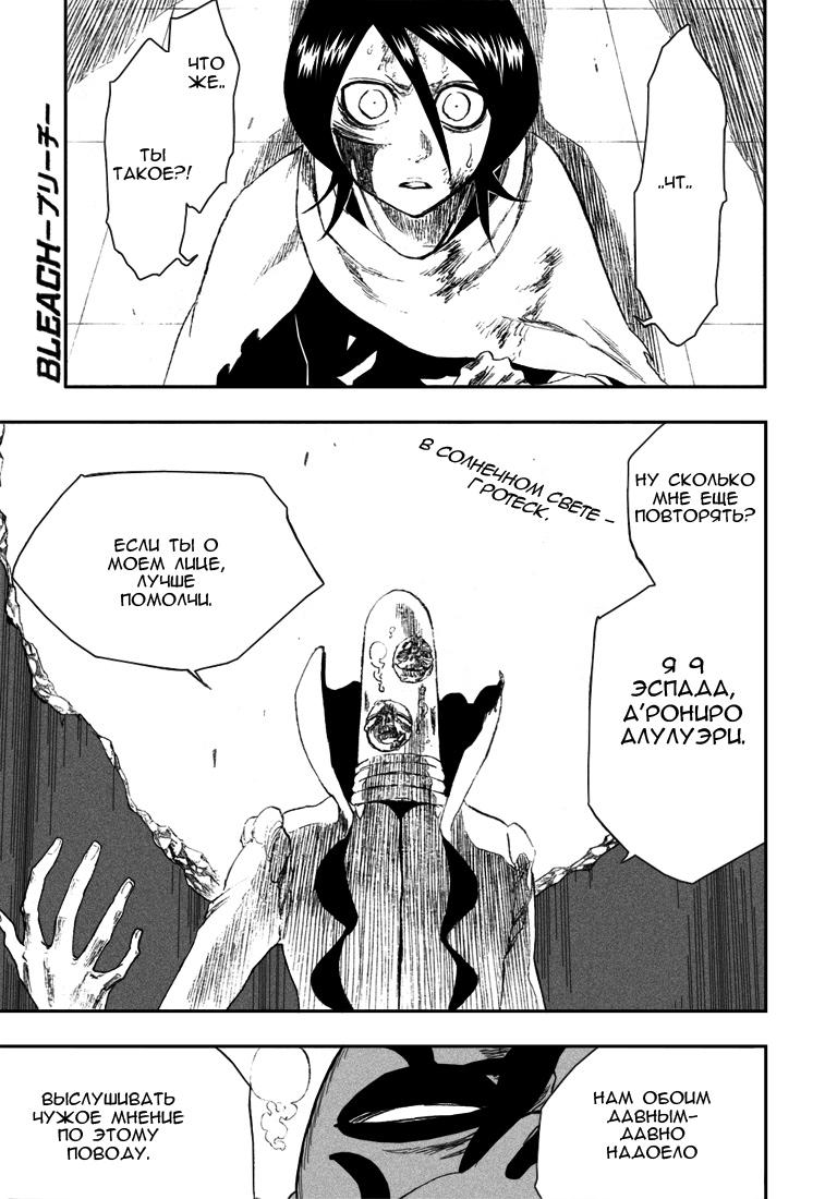 Манга Bleach / Блич Манга Bleach Глава # 267 - Легионы поглощенных, страница 1