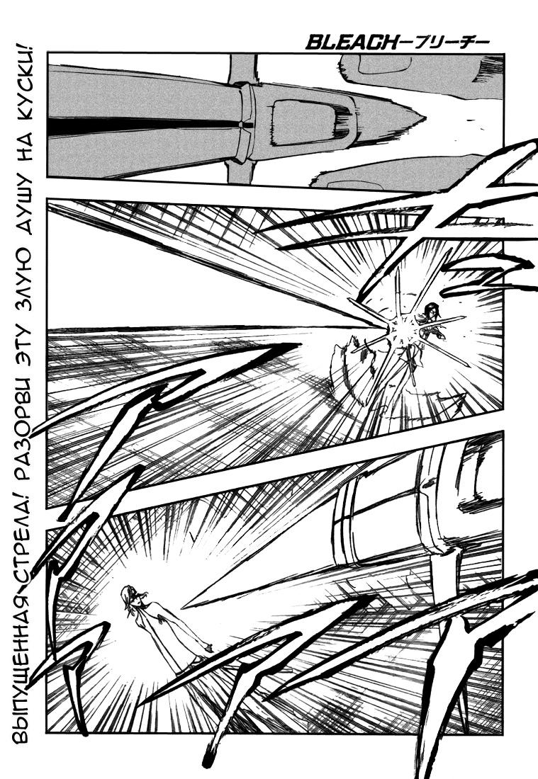 Манга Bleach / Блич Манга Bleach Глава # 274 - The Monster, страница 1