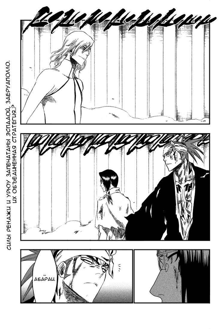 Манга Bleach / Блич Манга Bleach Глава # 275 - United Front 2 [Red & White], страница 1