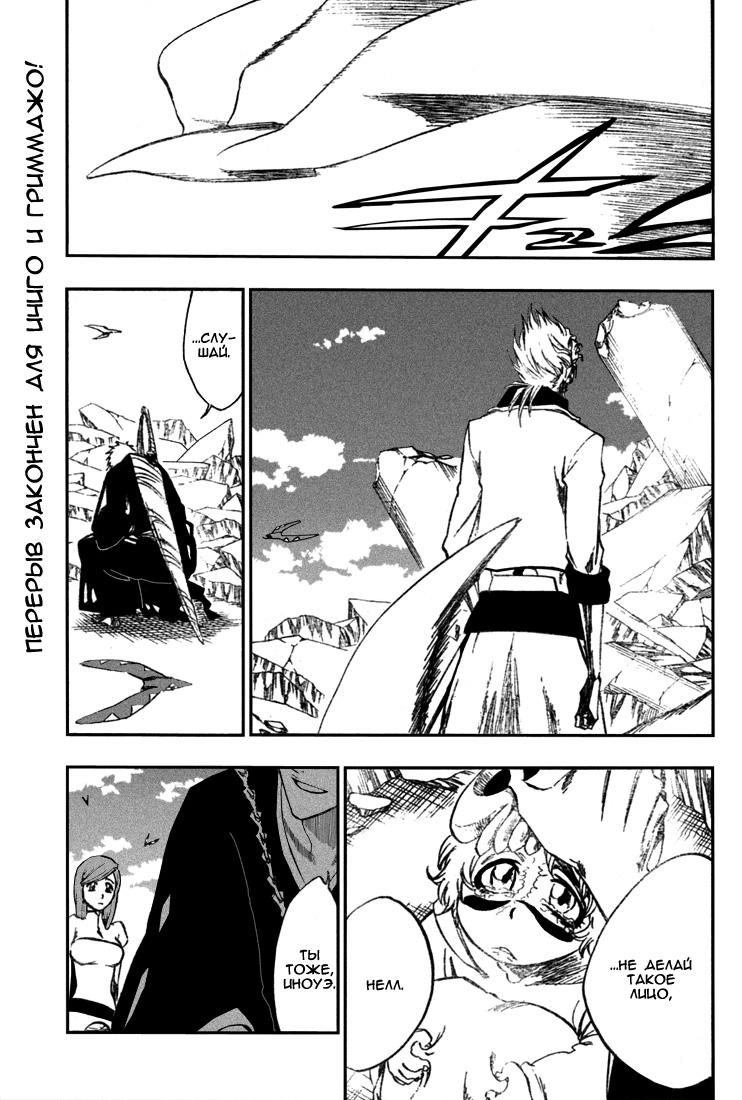 Манга Bleach / Блич Манга Bleach Глава # 279 - Перегрызающие горло, страница 1