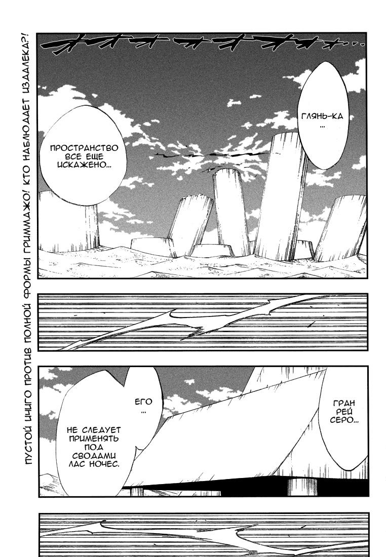 Манга Bleach / Блич Манга Bleach Глава # 282 - Животный страх, страница 1
