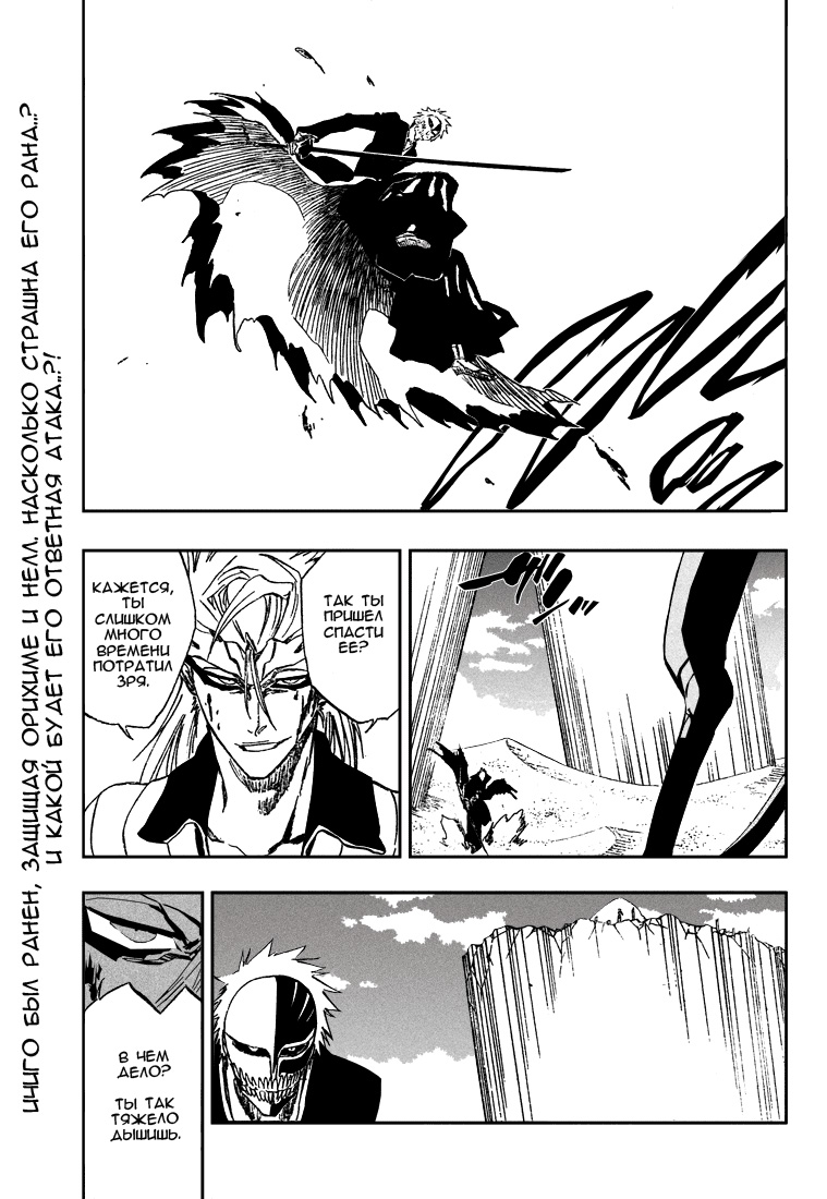 Манга Bleach / Блич Манга Bleach Глава # 283 - Ты больше не ранишь, страница 1