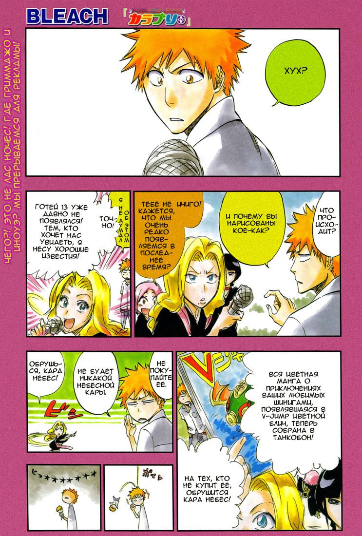 Манга Bleach / Блич Манга Bleach Глава # 285 - Одиночество короля, страница 1