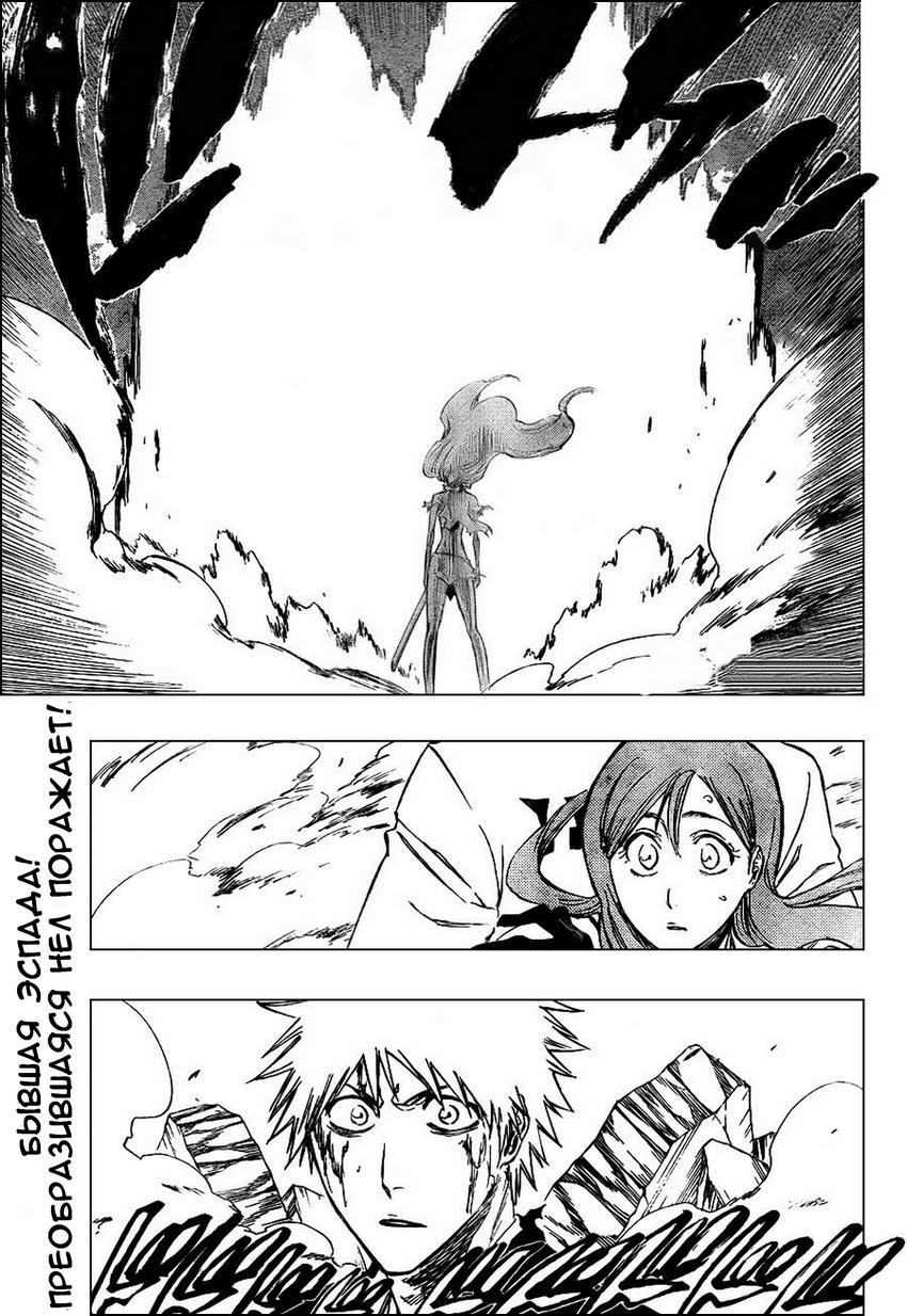 Манга Bleach / Блич Манга Bleach Глава # 292 - Rupture My Replica, страница 1