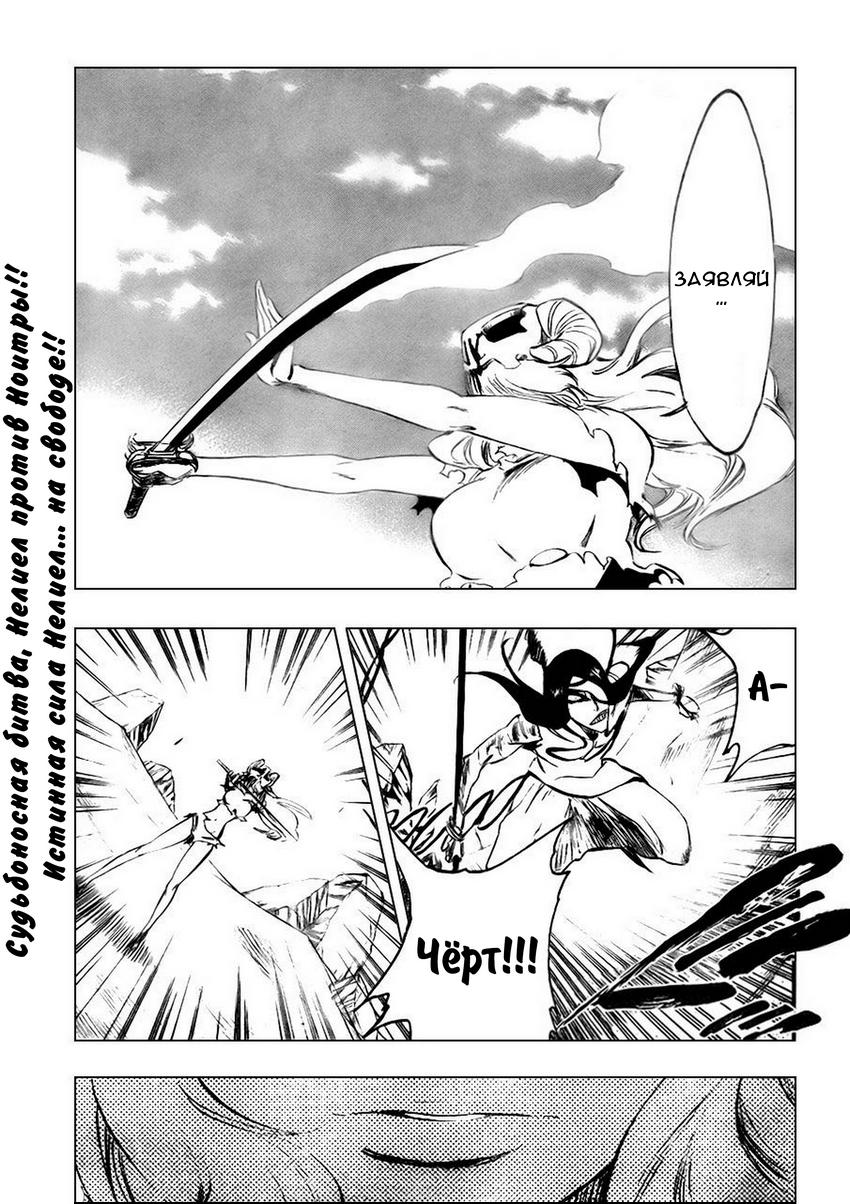 Манга Bleach / Блич Манга Bleach Глава # 296 - Изменившись Вновь и Вновь, страница 1