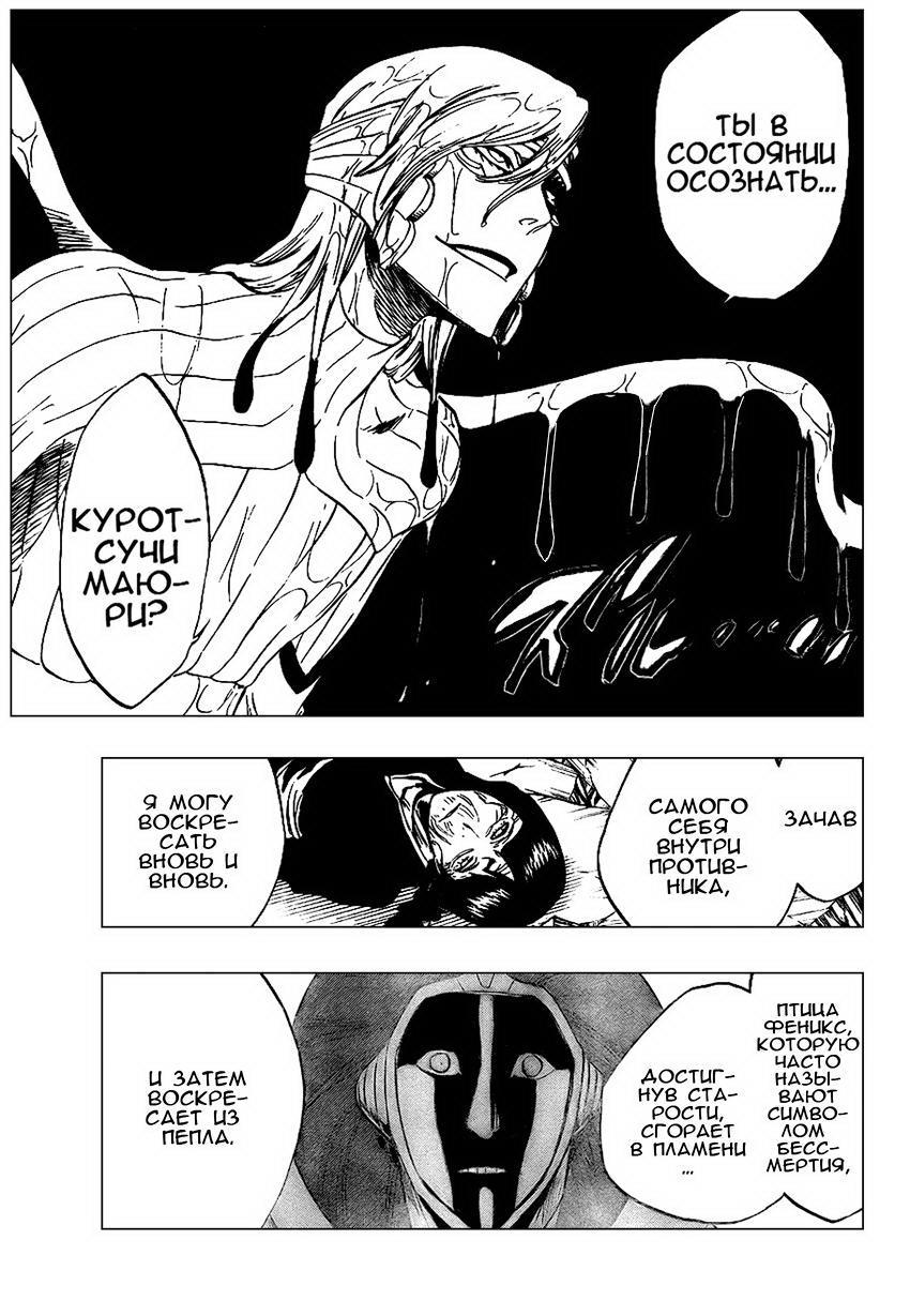 Манга Bleach / Блич Манга Bleach Глава # 305 - Восставший из Пепла, страница 1