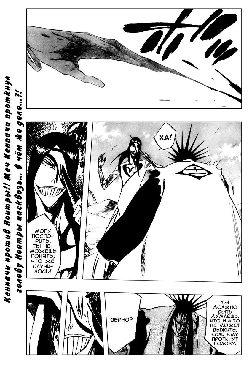 Манга Bleach / Блич Манга Bleach Глава # 308 - Чёрт Из Табакерки, страница 1