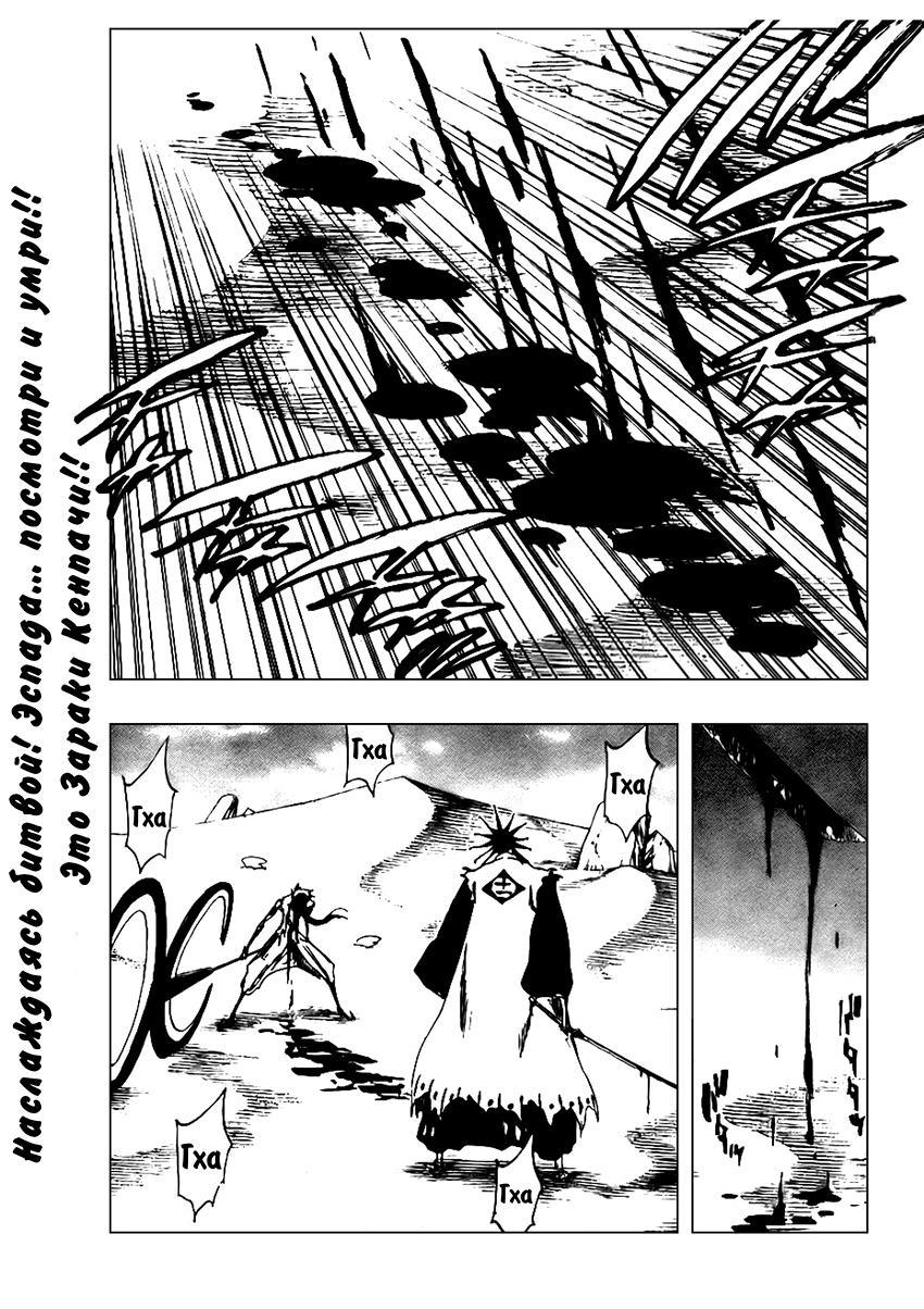 Манга Bleach / Блич Манга Bleach Глава # 309 - Молитесь за Богомола, страница 1