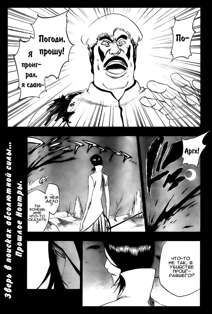 Манга Bleach / Блич Манга Bleach Глава # 313 - Закрыть Твой Мир, страница 1