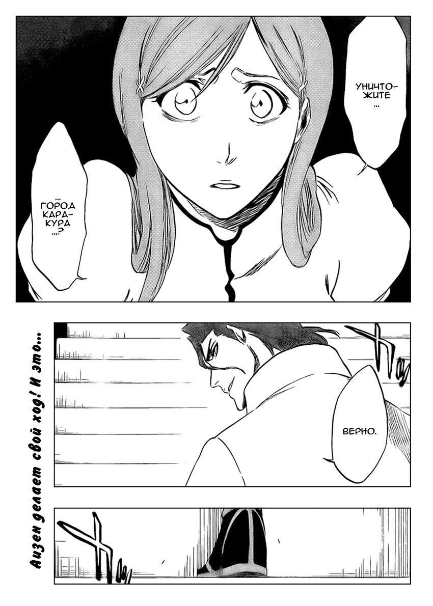 Манга Bleach / Блич Манга Bleach Глава # 314 - Обратная Сторона Похищения, страница 1