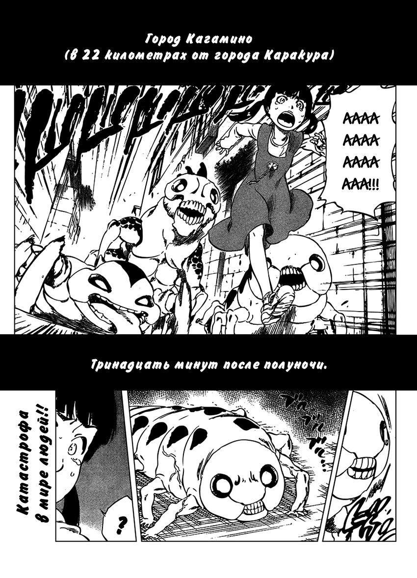 Манга Bleach / Блич Манга Bleach Глава # 316 - Махнув Клинком, страница 1