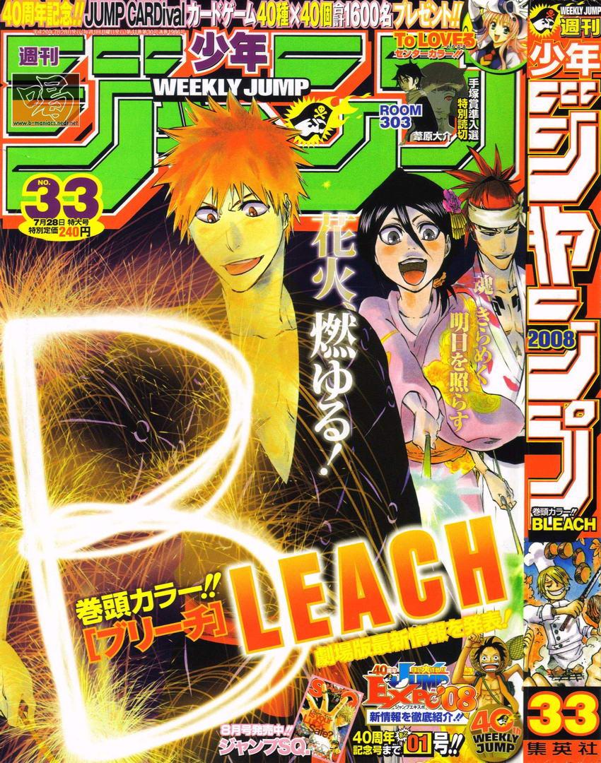 Манга Bleach / Блич Манга Bleach Глава # 317 - Шесть Сердец Забьются Как Одно, страница 1