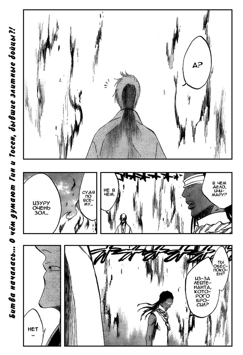 Манга Bleach / Блич Манга Bleach Глава # 320 - Красота Так Одинока, страница 1