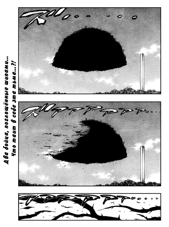 Манга Bleach / Блич Манга Bleach Глава # 322 - Клятва Под Розой, страница 1