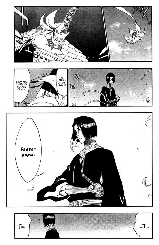Манга Bleach / Блич Манга Bleach Глава # 322 - Клятва Под Розой, страница 3