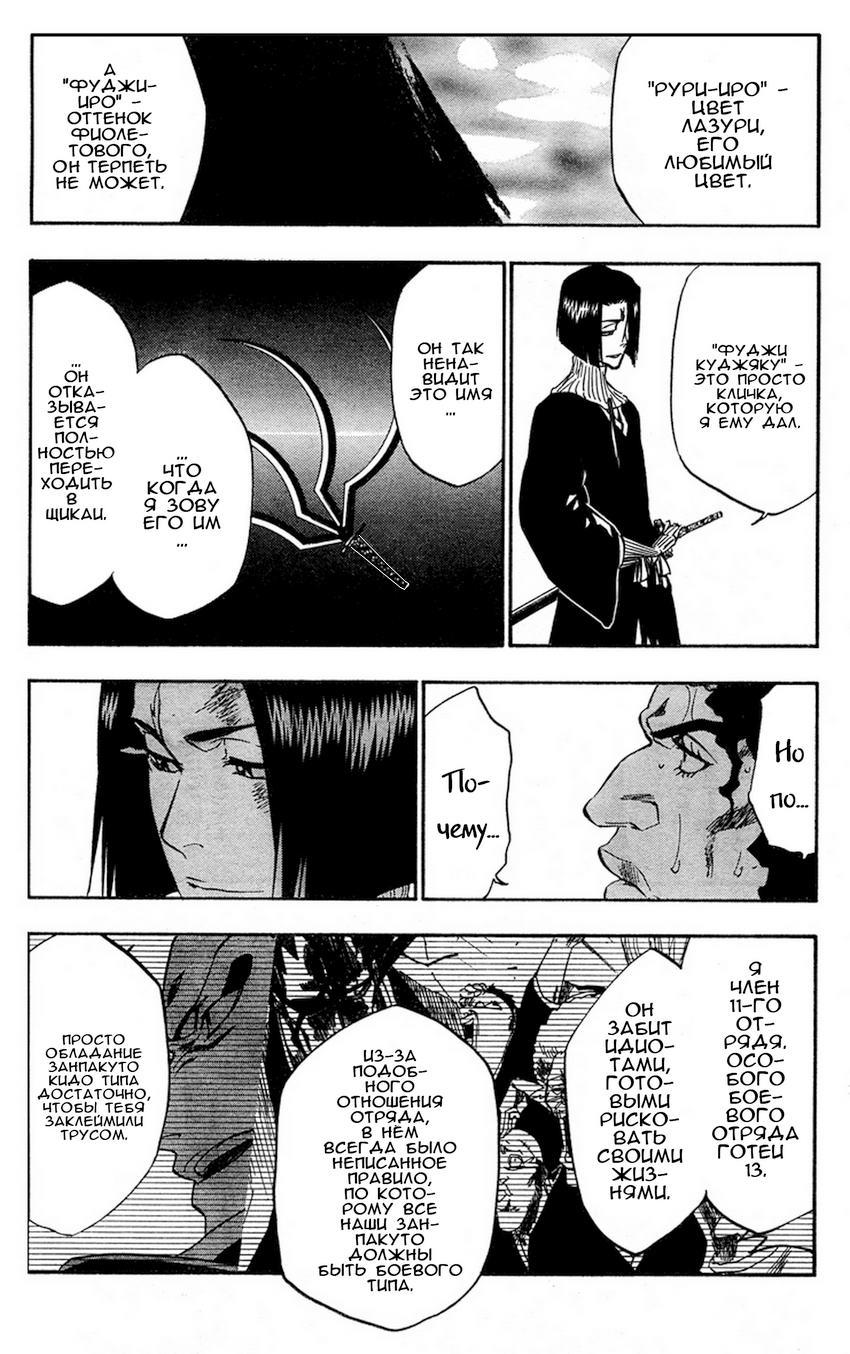 Манга Bleach / Блич Манга Bleach Глава # 322 - Клятва Под Розой, страница 5