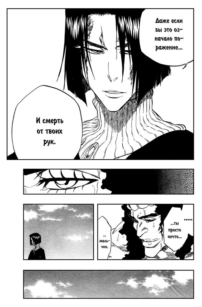 Манга Bleach / Блич Манга Bleach Глава # 322 - Клятва Под Розой, страница 7