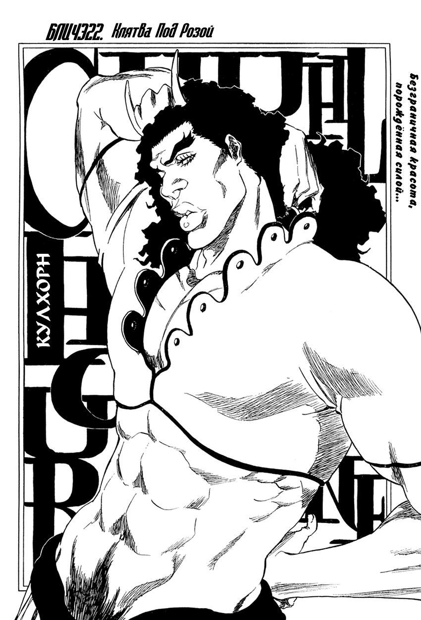 Манга Bleach / Блич Манга Bleach Глава # 322 - Клятва Под Розой, страница 8