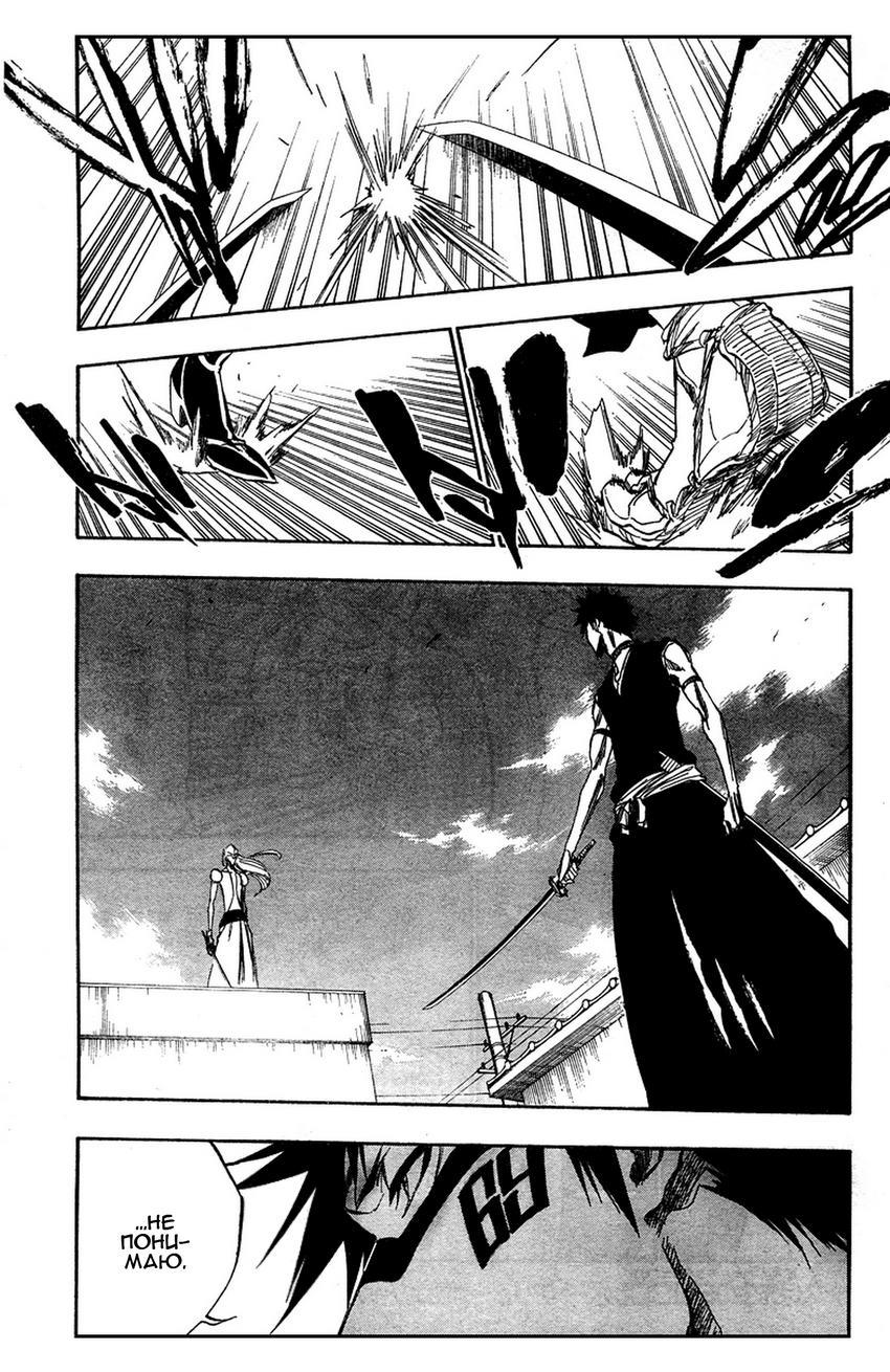 Манга Bleach / Блич Манга Bleach Глава # 322 - Клятва Под Розой, страница 9