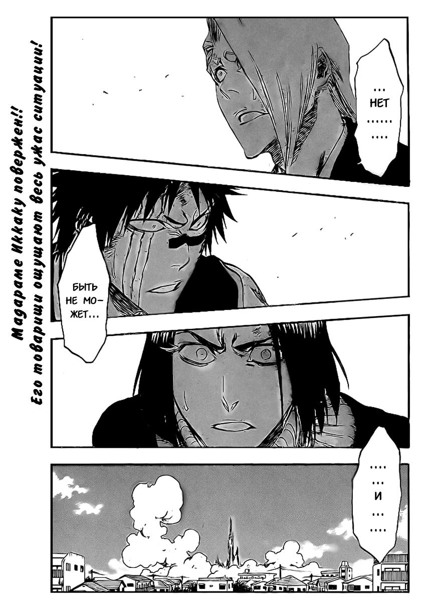 Манга Bleach / Блич Манга Bleach Глава # 326 - Сшибающий Монстр, страница 1