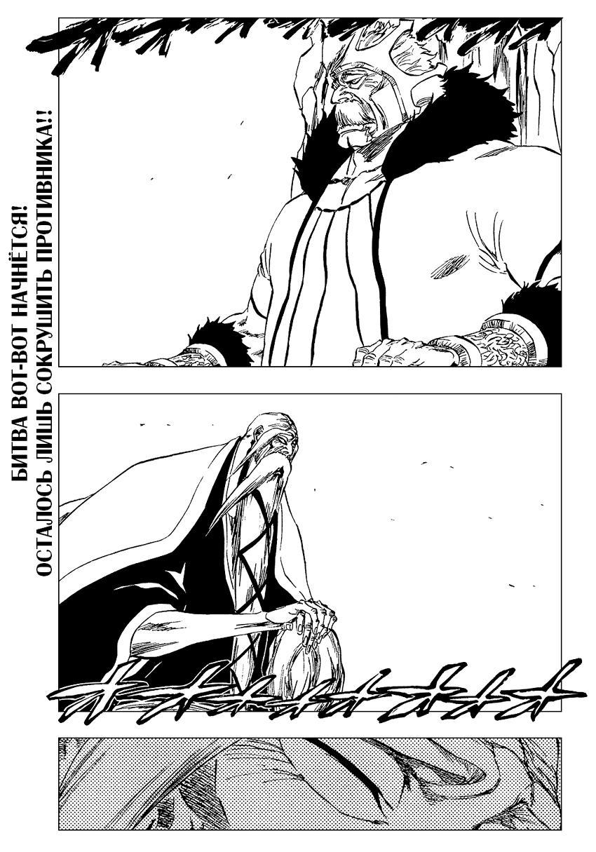 Манга Bleach / Блич Манга Bleach Глава # 329 - ЯРОСТНОЕ БУЙСТВО, страница 1